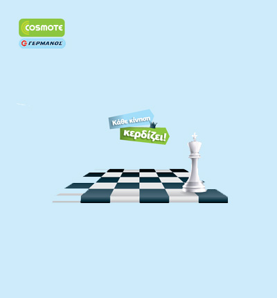 Cosmote – Germanos: Every move wins