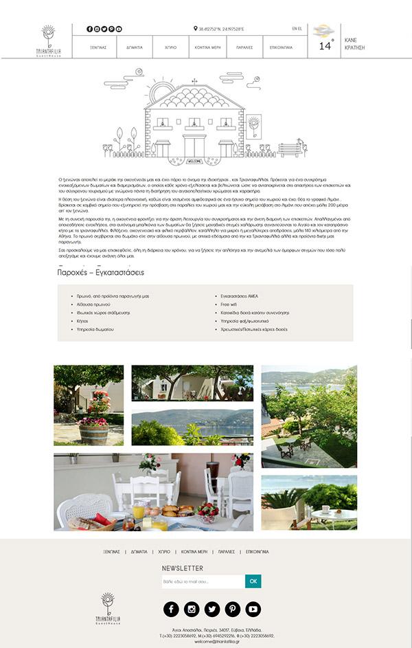 triantafilia-guesthouse