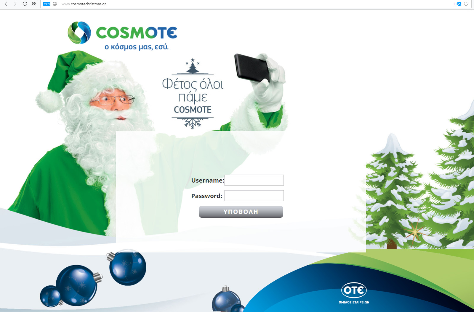 cosmote-christmas-login