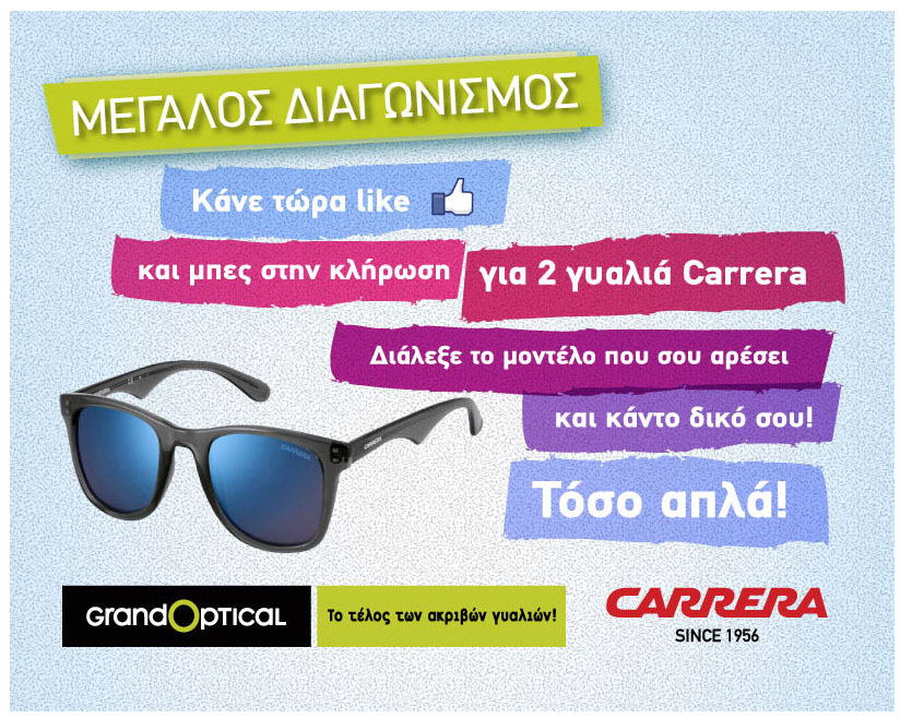 Grand Optical Facebook Competition Start