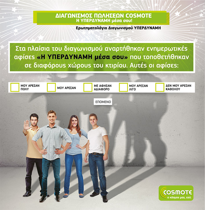 COSMOTE – YOU ARE THE HERO questionnaire 2