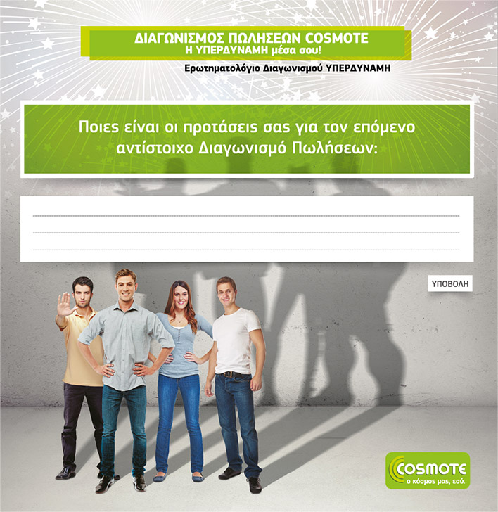 COSMOTE – YOU ARE THE HERO questionnaire text