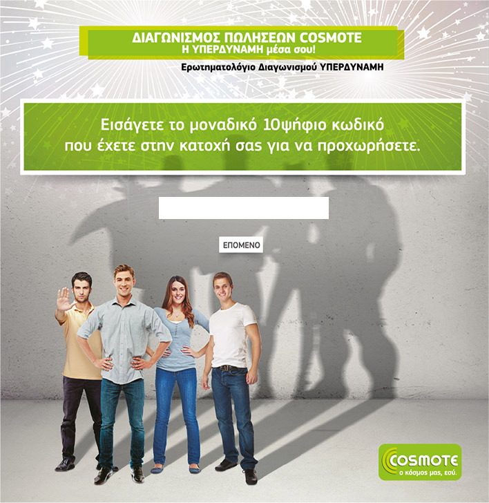 COSMOTE – YOU ARE THE HERO questionnaire submit