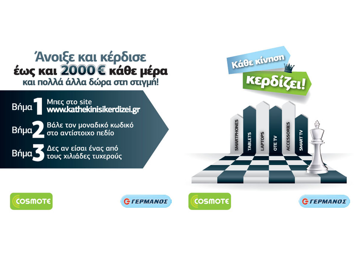 germanos cosmote coupon