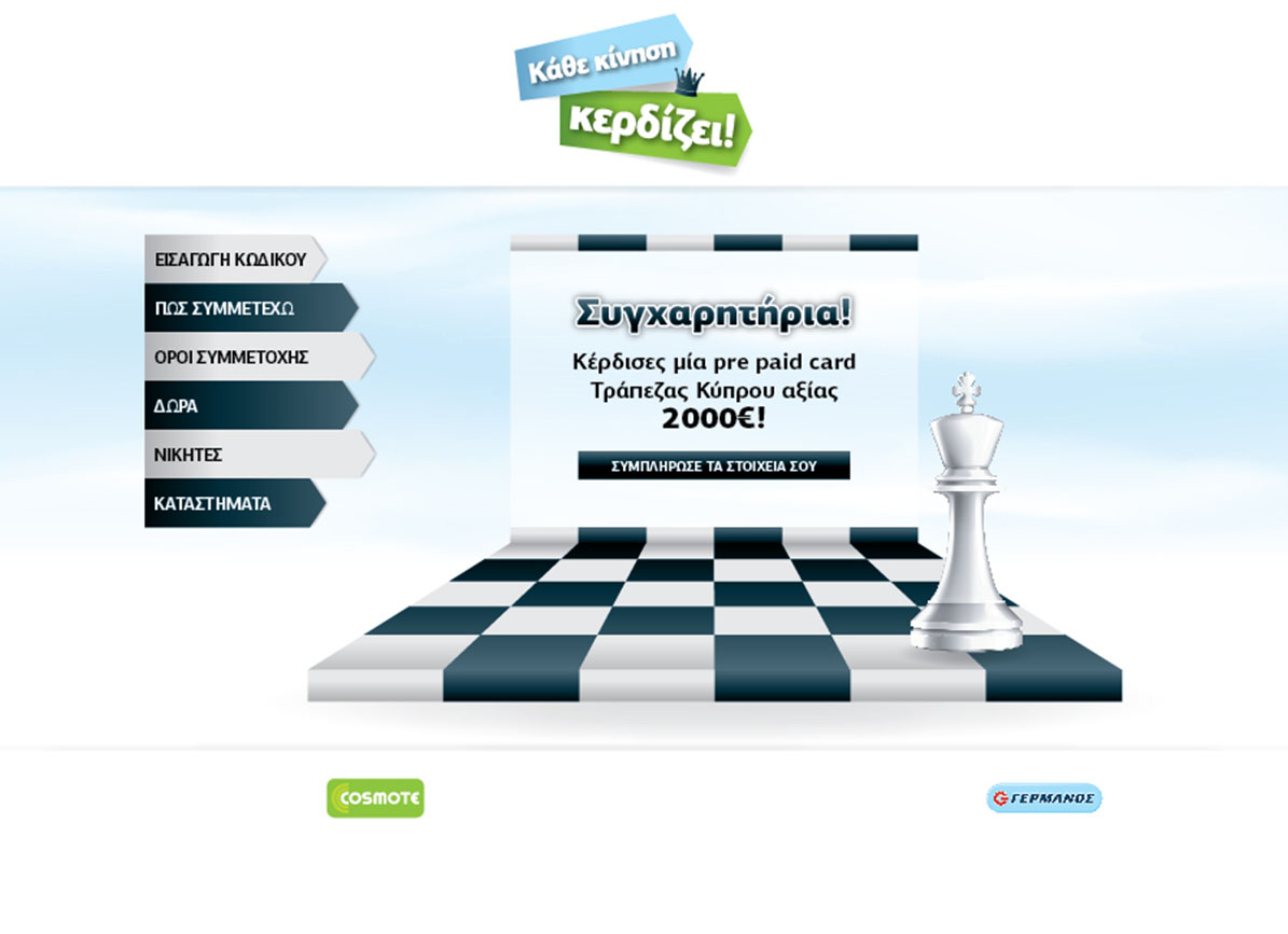 germanos cosmote winner