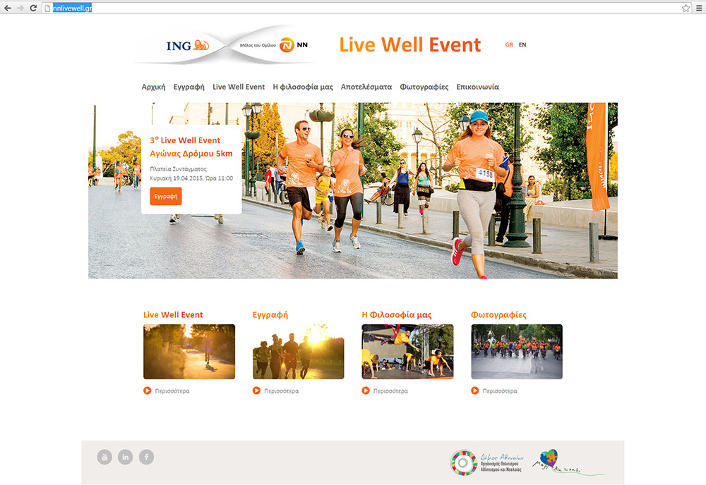 NN Hellas Live Well Event website home