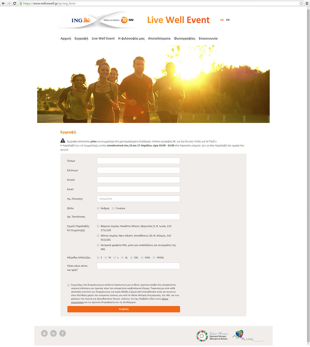 NN Hellas Live Well Event registration form