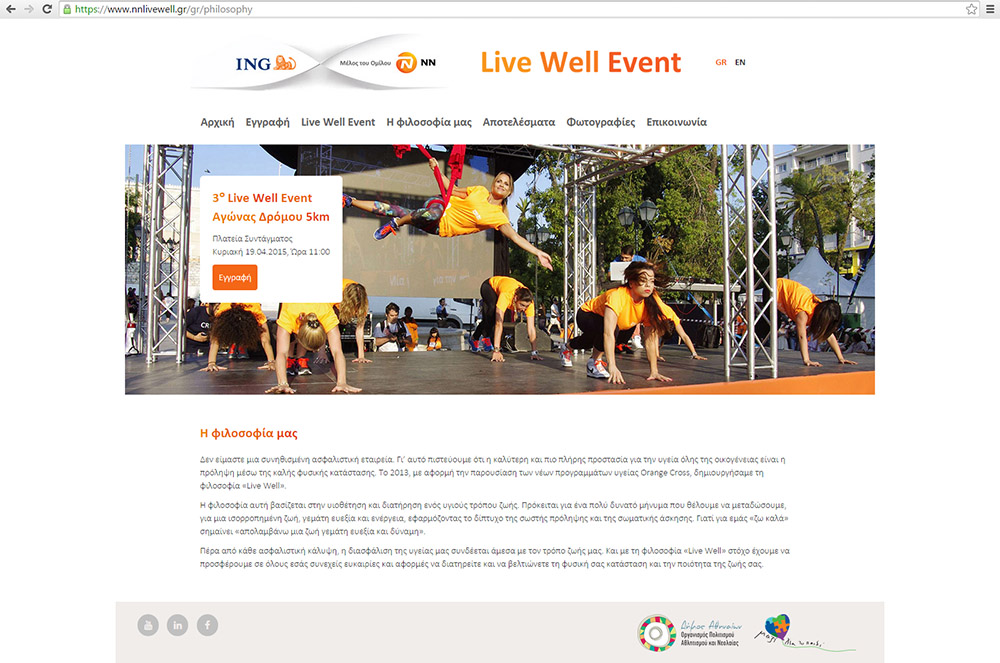 NN Hellas Live Well Event website