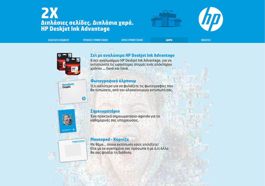 HP THE BIGGEST SMILE IN GREECE gifts