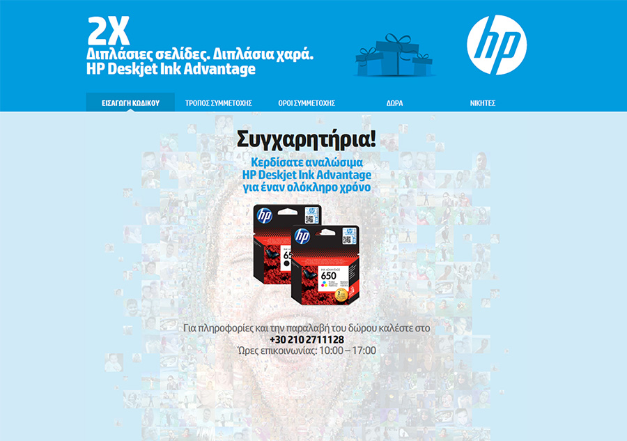 HP THE BIGGEST SMILE IN GREECE ink