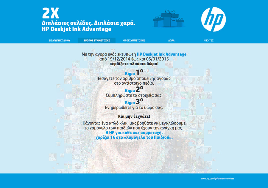 HP THE BIGGEST SMILE IN GREECE rules