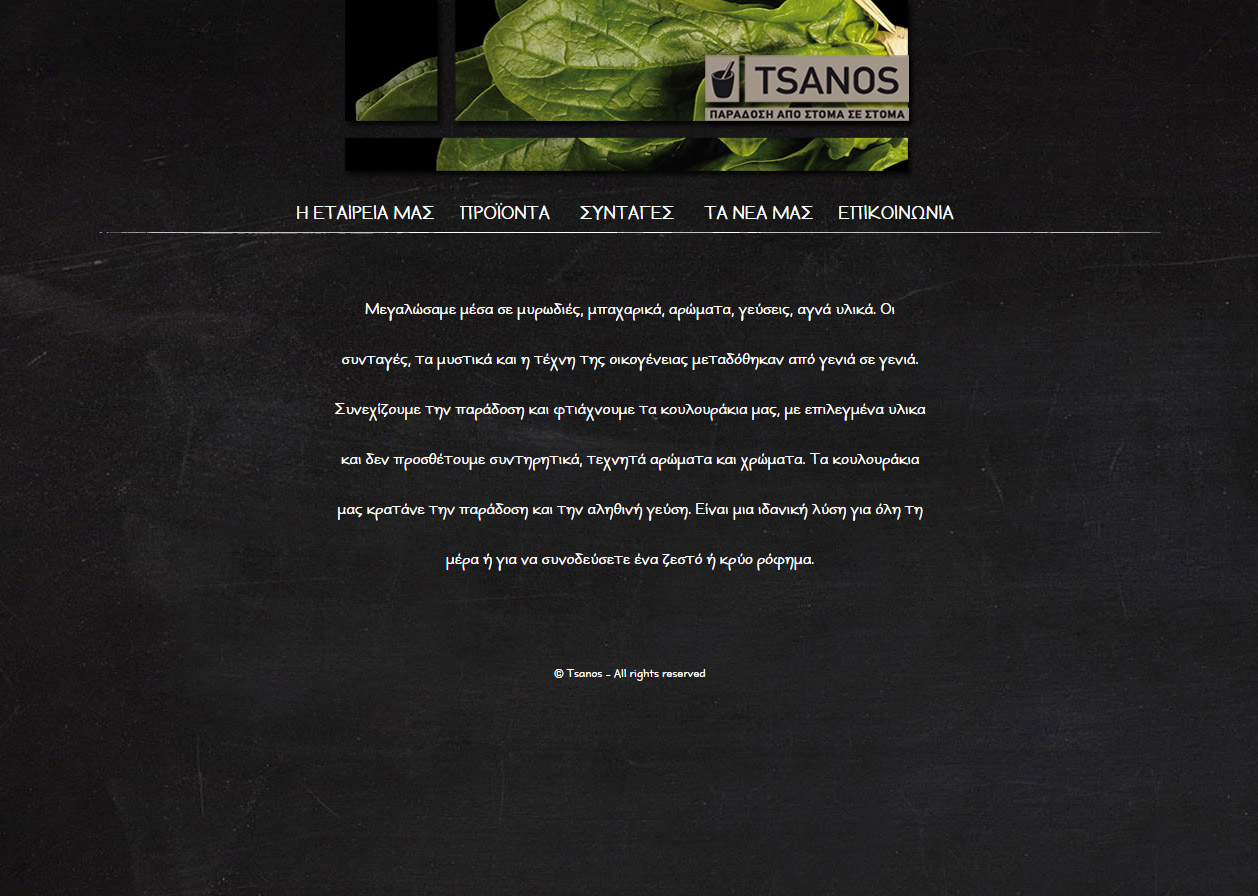 Tsanos website