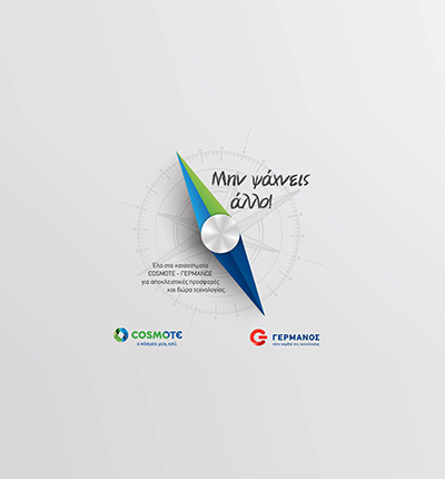 Cosmote – Germanos – MinPsaxnisAllo